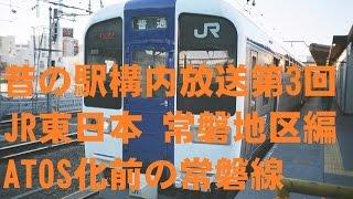 昔の駅構内放送 第3回 JR東日本 常磐地区編(ATOS化前の常磐線)