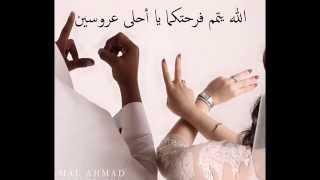 دعوة زفاف الكترونية هبه & محمد