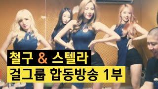getlinkyoutube.com-철구 & 스텔라 아이돌 걸그룹 합동방송 1부 (15.07.25방송) :: K-Pop 철구 레전드