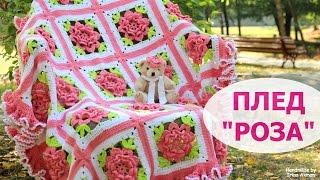 """getlinkyoutube.com-ДЕТСКИЙ ВЯЗАНЫЙ ПЛЕД """"РОЗА"""". ПОДРОБНЫЙ МАСТЕР-КЛАСС КАК СВЯЗАТЬ ПЛЕД. Crochet Baby Blanket ROSE"""
