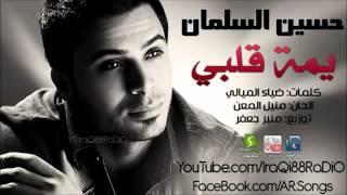 getlinkyoutube.com-حسين السلمان يمة قلبي قلبي