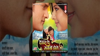 getlinkyoutube.com-Devra Pe Manwa Dole - Bhojpuri Movie