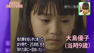 getlinkyoutube.com-大島優子 9歳 《子役時代の再現VTR》 【1998年】