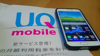 getlinkyoutube.com-【検証】UQ Mobile無制限SIMがどこまで使えるか