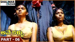 getlinkyoutube.com-Ave Kallu Movie || Part 06/06 || Yaadhi Krishna, Archana || Shalimarcinema