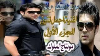 getlinkyoutube.com-ردح عراقي 2016 موطبيعي اغنية اجمل اثنين الاجزء الاول ردح بدون توقف للصبح