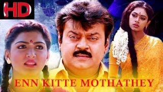 Enn Kitte Mothathey - Super Hit Tamil Movie | Vijayakanth | Kushboo | Shobana