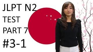 getlinkyoutube.com-Japanese lesson JLPT N2 文法 実践問題 Part 7 #3-1 with Takepan [Learn Japanese for Free]