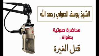 getlinkyoutube.com-يوسف الصولي : قتل الغيرة