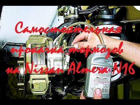 Как прокачать тормоза насосом или колесом на примере Nissan