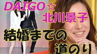 getlinkyoutube.com-DAIGO&北川景子結婚までの道のり
