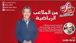 getlinkyoutube.com-حوار مباشر وحصري من دبي مع اللاعب عبد الحق آيت العريف Www.Jadidkora.com
