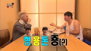 getlinkyoutube.com-【TVPP】Jeong Hyeong Don - Get Closer with G-Dragon [3/4], 정형돈 - 지드래곤과 친해지기 [3/4] @ Infinite Challenge