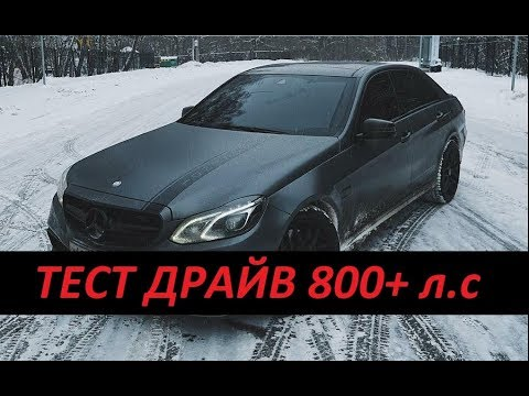 Тест драйв ... W212 800hp?!? FOV личные ощущения. тест-драйв Россия влог