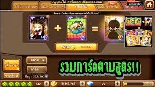 getlinkyoutube.com-เกมเศรษฐี - ทดสอบสูตรรวมการ์ดให้ได้ตัวละครสุดฮิต!! [เอเรียล,นักเชิดหุ่น]