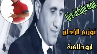 اغنية ايوه عليكى دنيا احمد شيبة توزيع ابو طلعت الخطير 2015