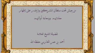وجود العداوة للمشركين شيء وإظهارها شيء آخر، لفضيلة الشيخ العلامة أحمد الحازمي حفظه الله
