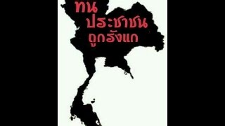 "getlinkyoutube.com-""กษัตริย์-เครือข่ายอำมาตย์-กองทัพ""อำนาจเบ็ดเสร็จที่""คนไทย""ต้องจำทน"