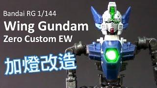 getlinkyoutube.com-【高達模型加燈改造分享】RG Wing Gundam Zero Custom EW  LED 燈