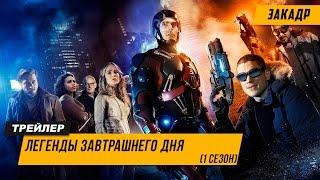 getlinkyoutube.com-ЛЕГЕНДЫ ЗАВТРАШНЕГО ДНЯ(1 СЕЗОН )- Трейлер | 2016(HD)