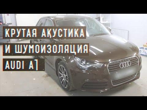 Проект по Audi A1 — шумоизоляция и замена акустики