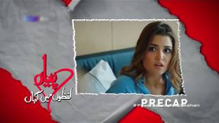 Pyaar Lafzon Mein Kahan Episode 18 Promo