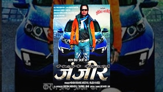 ZANJEER | Superhit Nepali Full Movie | Jay Kishan Basnet, Karan Shrestha, Joshna Ghale