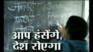 getlinkyoutube.com-Siwan bihar the funny teacher near kujhwa madarsa