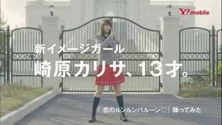 getlinkyoutube.com-ウィルコム沖縄(Y!mobile) 新イメージガール 崎原カリサCM「恋のルンルンバルーン」踊ってみた
