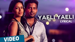 Official: Yaeli Yaeli Song with Lyrics | Oru Naal Koothu | Justin Prabhakaran