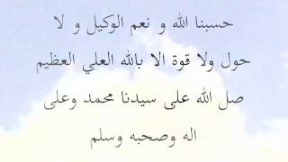 ادعية عظيم مكرره ...   حسبنا الله  ولا حول ولا قوة الا بالله و اللهم صل على محمد