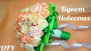 getlinkyoutube.com-Как сделать Свадебный Букет (мастер-класс) / Wedding bouquet. Tutorial / ✿ NataliDoma