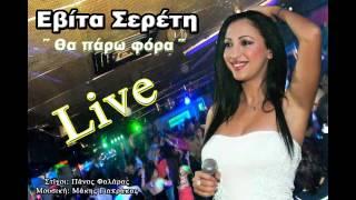 getlinkyoutube.com-Evita Sereti - Tha paro fora (Live)