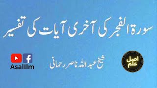 getlinkyoutube.com-Surat ul Fajar ki Akhri Ayat ki Tafseer