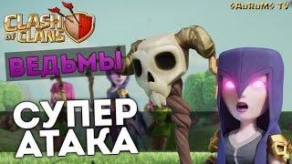 getlinkyoutube.com-Супер атака ведьмами (плюс валькирии, маги, герои) | Clash of Clans