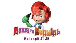getlinkyoutube.com-Маша та Ведмідь: Всі серії (21 - 25 серії)