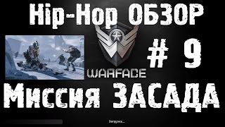 """getlinkyoutube.com-Warface Hip-Hop обзор # 9 Миссия """"Засада"""""""