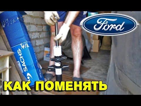 Замена задних амортизаторов Форд Мондео 3 задних стоек Ford Mondeo 3