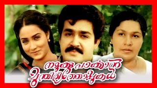 getlinkyoutube.com-Namukku Parkkan Munthiri Thoppukal | Malayalam Super Hit Full Movie | Mohanlal & Shari