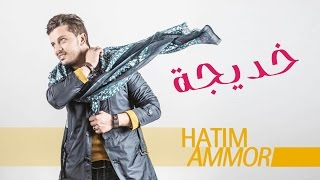 getlinkyoutube.com-Hatim Ammor - Khadija (EXCLUSIVE Lyrics Clip) l (حاتم عمور - خديجة (حصرياً