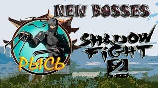 getlinkyoutube.com-Новые боссы Shadow fight 2 1.7.0 выпуск 1 рысь