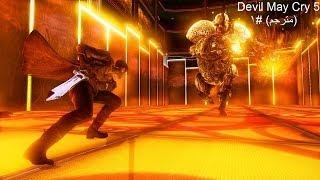 getlinkyoutube.com-Devil May Cry 5 (مترجم - 1)