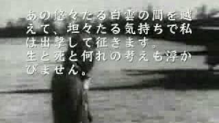 getlinkyoutube.com-神風特攻隊員たちの遺書