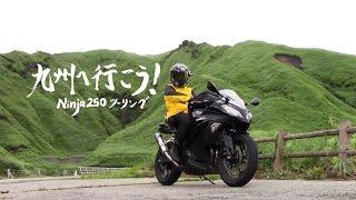 getlinkyoutube.com-九州へ行こう! Ninja250 弾丸ツーリング 【1話】 ~ 出発編 ~