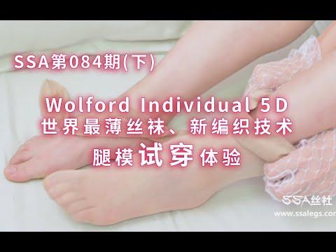 【SSA】腿模试穿Wolford招牌产品,3D莱卡材质好看吗(下)(84期)