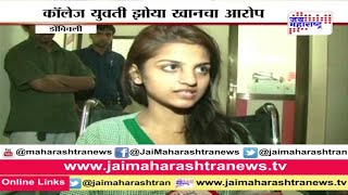 College girl assault in Group at Dombivli