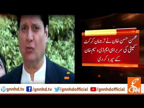 Mohsin Hassan Khan resigns