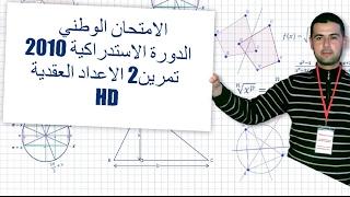 الامتحان الوطني الدورة الاستدراكية 2010 تمرين2 الاعداد العقدية HD