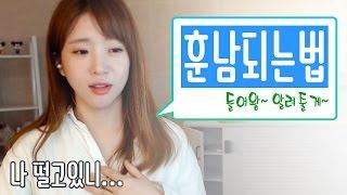#1 훈남 되는법!!!ㅣ버블디아(Bubbledia) 리디아 안(너목보 엘사녀)