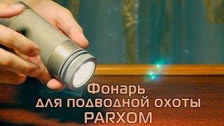getlinkyoutube.com-Фонарь для подводной охоты PARXOM